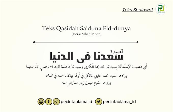 Teks Qasidah Sa'duna Fid-dunya (Versi Mbah Moen)