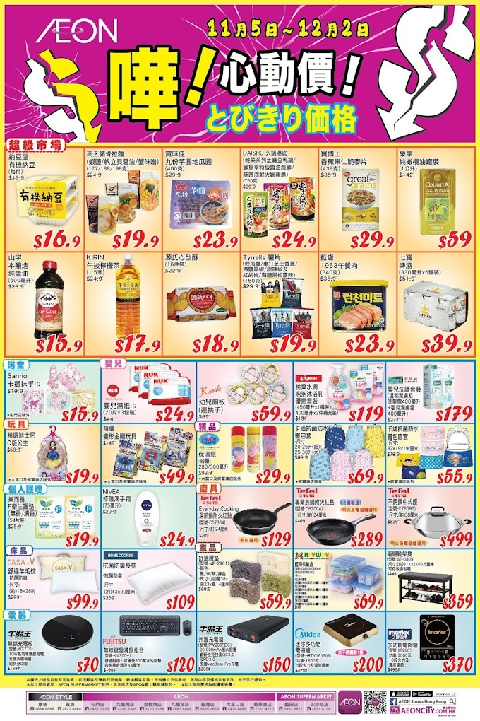 AEON Stores: 心動價低至33折 至12月2日