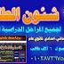برنامج شئون الطلبة 6 آلاف طالب للمدارس المصرية لجميع المراحل