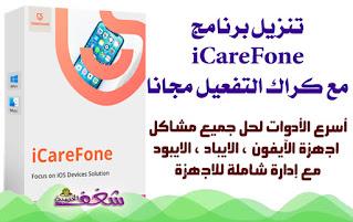 ادارة انظمة ios برنامج Tenorshare iCareFone كامل اخر اصدار مع كراك التفعيل