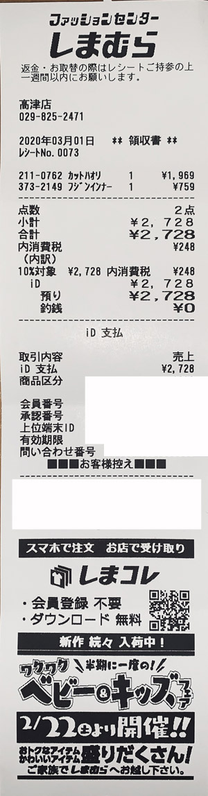 しまむら 高津店 2020/3/1 のレシート