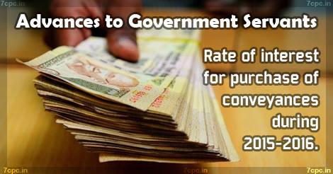 advances-rate-of-interest-government-servants