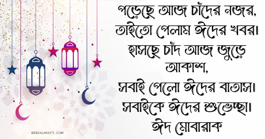 eid mubarak status bangla
