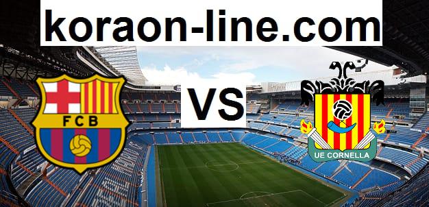 كورة اون لاين مشاهدة مباراة كورنيا وبرشلونة بث مباشر لايف اليوم 21-01-2021 كأس ملك إسبانيا