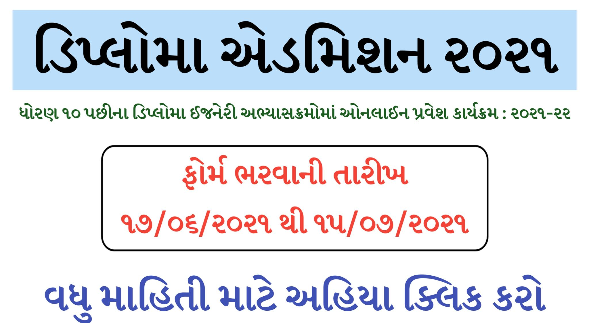 Diploma Admission 2021 | Gujarat Diploma Admission 2021 | @gujdiploma.nic.in | @acpdc.co.in | Diploma Admission 2021-22 | Gujarat Diploma Admission 2021-22 | Diploma Courses | Gujarat Diploma College List | Gujarat Diploma College List 2021 | Gujarat Diploma College List 2021-22 | Gujarat Diploma Admission Form Online 2021 | Gujarat Diploma Admission 2021 booklet | Gujarat Diploma Admission 2021 Merit List | Gujarat Diploma Courses List |