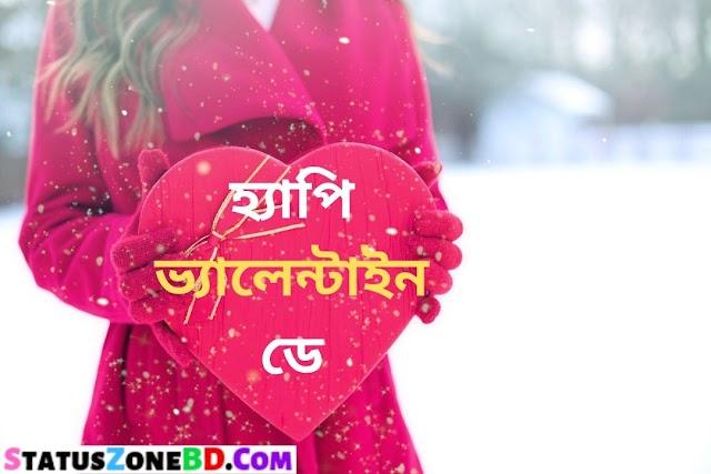 Happy Valentine's Day 2021 Bangla SMS | Valentines Day Bangla SMS