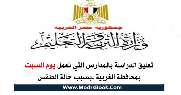 تعليق الدراسة بالمدارس التي تعمل يوم السبت بمحافظة الغربية