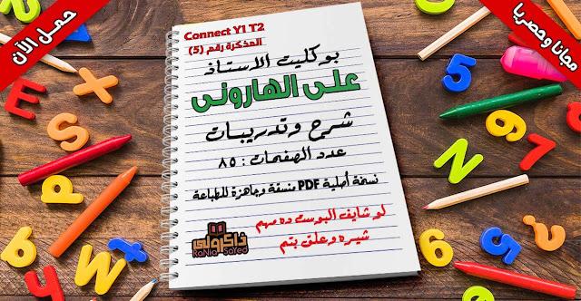 تحميل مذكرة الاستاذ علي الهاروني في منهج كونكت Connect للصف الاول الابتدائي الترم الثاني