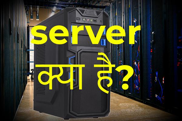 Server kya hai   What is server in hindi