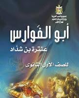 تحميل كتاب الوزارة فى قصة أبو الفوارس عنترة بن شداد للصف الاول الثانوى 2017