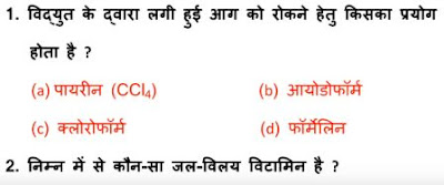 RRB Group D Previous Paper in Hindi - Common Repeated Questions