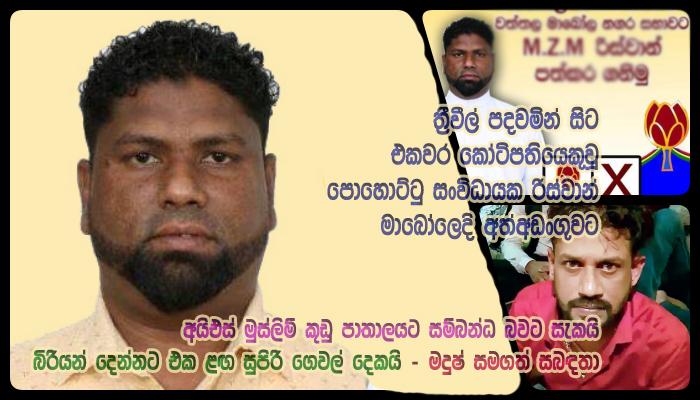 https://www.gossiplankanews.com/2019/05/is-muslim-rizwan-arrested.html