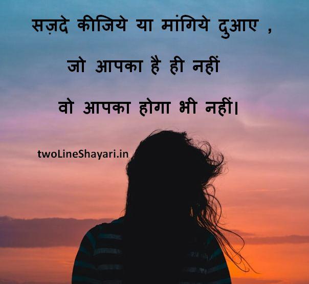 Dhokha Shayari in Hindi for boyfriend image, Dhokha Shayari in Hindi for boyfriend