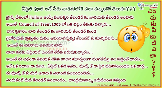 Aprli Fool's Day Quotes information in Telugu