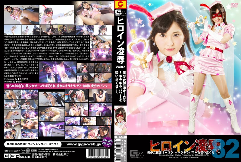TRE-82 Heroine Give up Vol. 82 Topeng Cantik Aurora – Suck Out the Twinkle Energy –