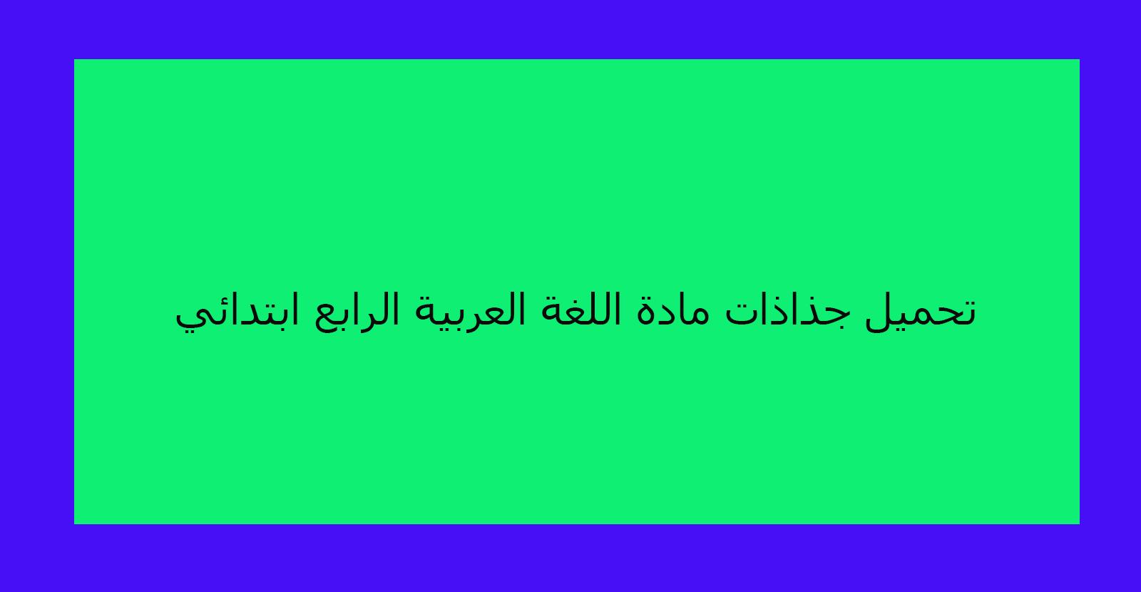 تحميل جذاذات مادة اللغة العربية الرابع ابتدائي