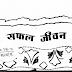 सफल जीवन- सत्यकाम विध्यालंकर मुफ्त हिंदी पीडीऍफ़ पुस्तक | Safal Jeevan by Satyakam Vidyalankar Hindi Book Free Download