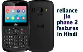 reliance jio phone 2 features in Hindi