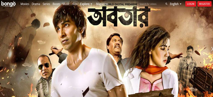 Bongo bangla movie download site