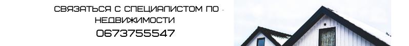 Агентство недвижимости Кривой Рог