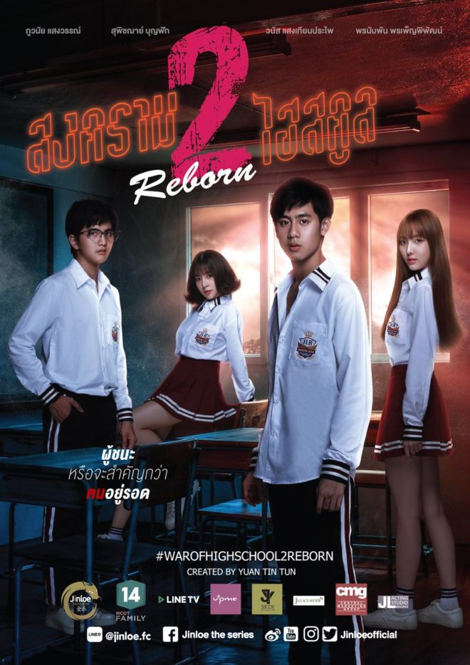 War of High School 2: Reborn Poster