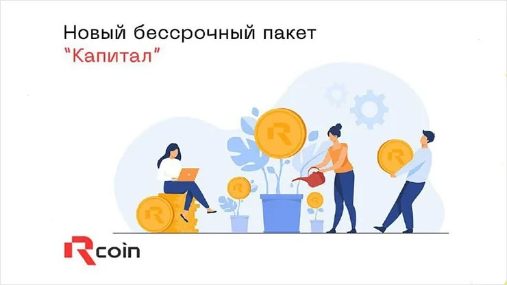 Новинка в Rcoin