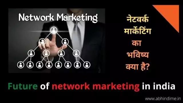 Future of network marketing in india in hindi