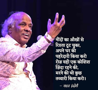 rahat-indori-shayari-on-death