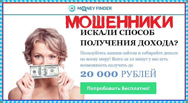 [Лохотрон] Платформа MONEY FINDER Отзывы, развод!