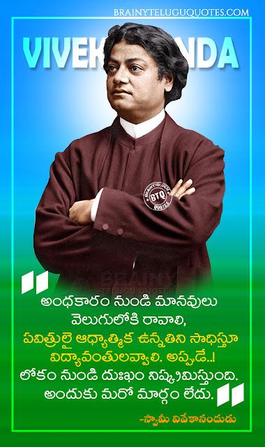 swami vivekananda whats app sharing quotes, motivational quotes by vivekananda
