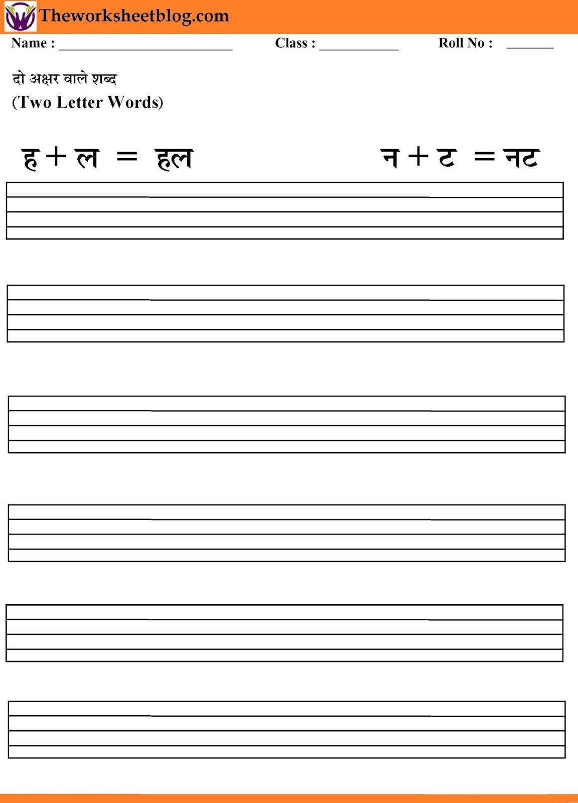 Two letter words worksheet in Hindi - Theworksheetsblog