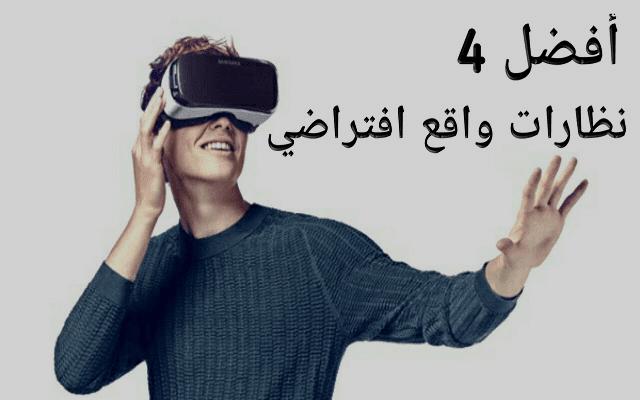 586a4b591 أفضل 4 نظارات واقع افتراضي بسعر مناسب للإستمتاع بالواقع الإفتراضي في هاتفك