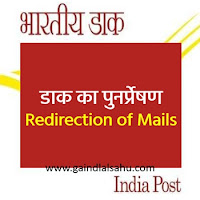 डाक का पुनर्प्रेषण | Redirection of Mails in Hindi