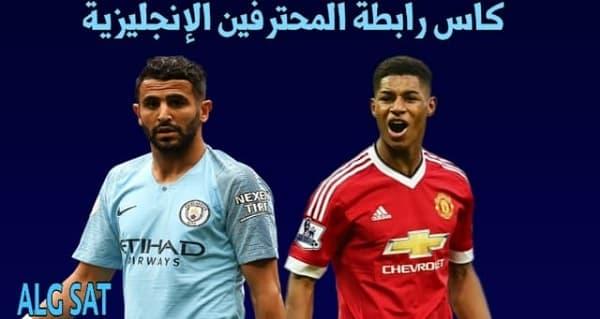 موعد مباراة مانشستر يونايتد و مانشستر سيتي ,كأس رابطة المحترفين الإنجليزية