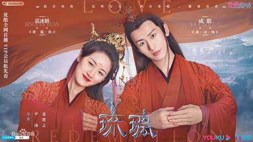 Love and Redemption Chinese Drama