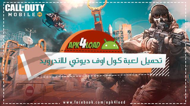تنزيل لعبة كول اوف ديوتي  APK مجانا بدون مشاكل للأندرويد - Call of Duty Mobile1.0.10