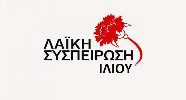 Αίτημα της Λαϊκής Συσπείρωσης Ιλίου για μέτρα προστασίας της υγείας και στήριξης των δημοτών και των εργαζομένων του δήμου
