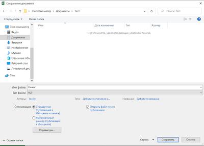 Как сохранить Excel файл в pdf