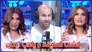 (بالفيديو و الصور) زوج ايمان الشريف يخرج من صمته و يكذب ما قالته اليوم.. و يكشف حقيقة طلاقهم