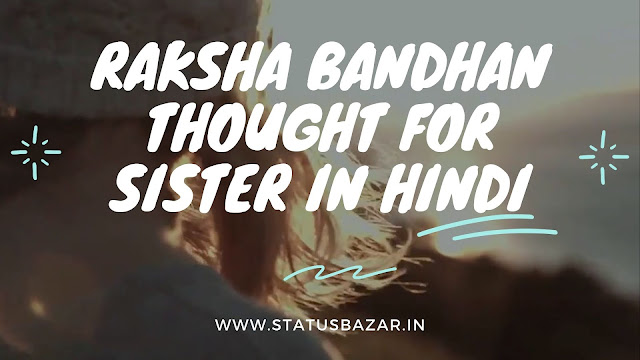 Raksha Bandhan thought for sister in Hindi