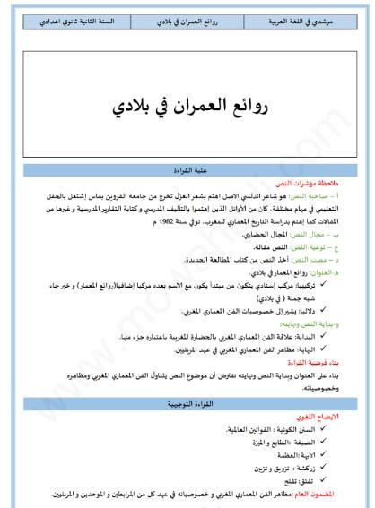 دروس الثانية إعدادي عربية:تحليل النص روائع المعمار في بلادي
