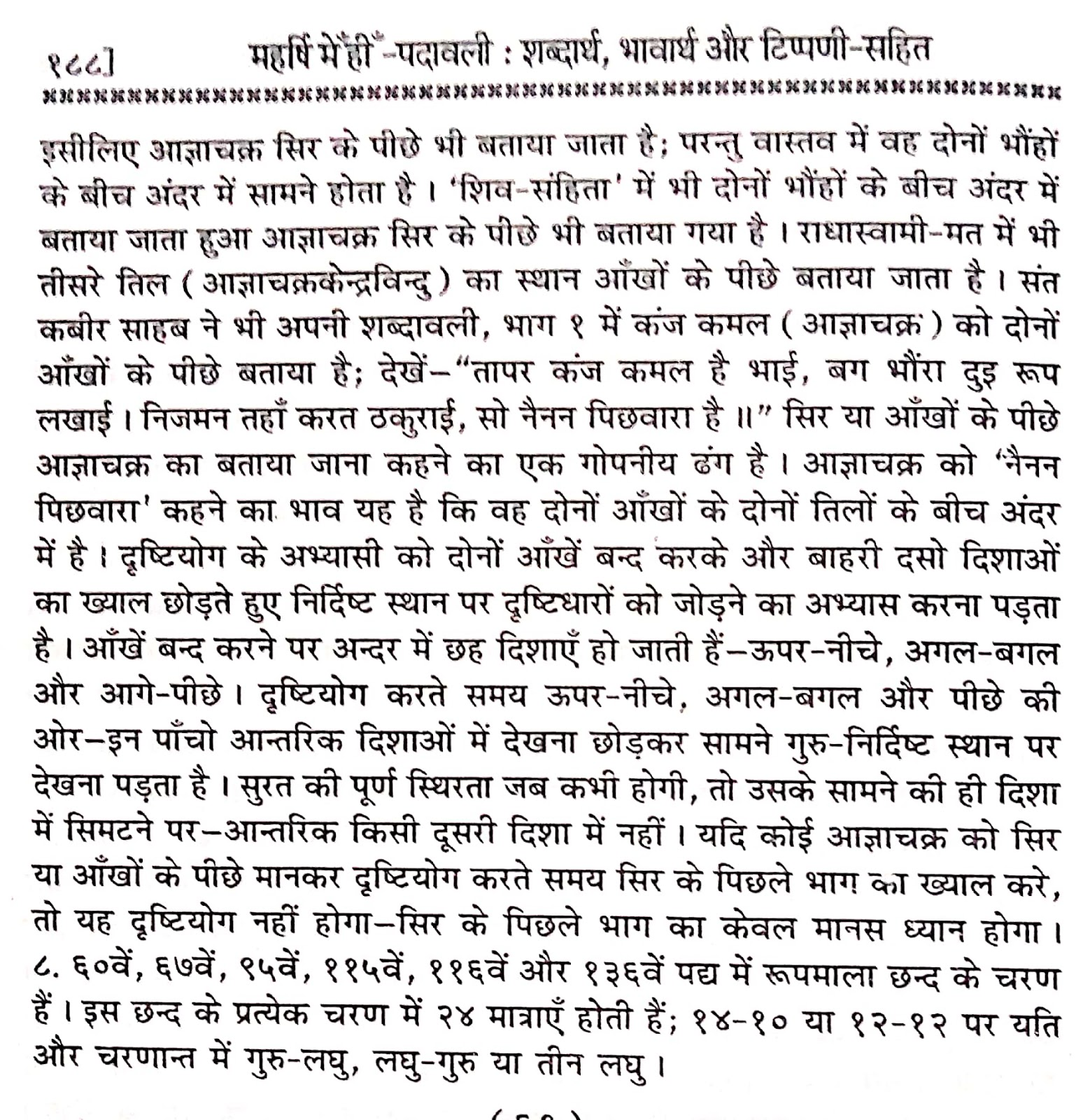 "P60, Complete knowledge of Vindu meditation? ""अध: ऊर्ध्व अरु दांएं बांएं।..."" महर्षि मेंहीं पदावली अर्थ सहित। पदावली भजन 60 का शब्दार्थ, भावार्थ और  टिप्पणी समाप्त।"