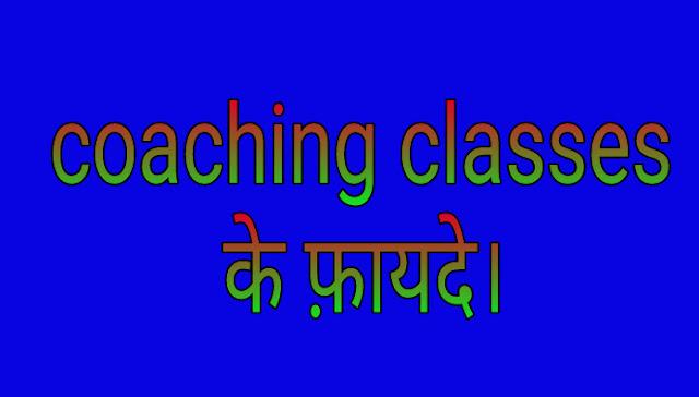 Coaching classes केसे खोले