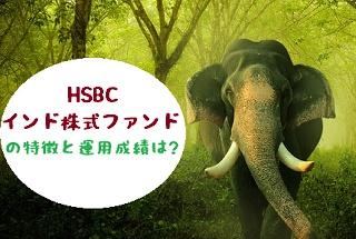 中国よりも高成長?『HSBCインド株式ファンド』は新興国株式インデックス投信より好成績?