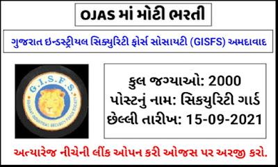 GISFS Ahemdabad Bharti 2021