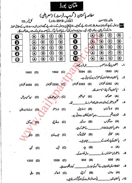 Past Paper Pak Study 2nd Year 2019 Objective Multan Board