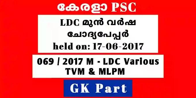 Previous GK | LD Clerk | 069 /2017 M