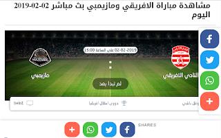 مشاهدة مباراة النادي الإفريقي ومازيمبي بث مباشر بتاريخ 12-02-2019 دوري أبطال أفريقيا