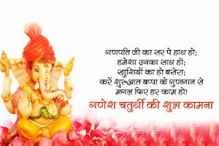 Ganesh Chaturthi Marathi Greetings