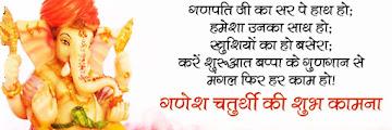 Ganesh Chaturthi Marathi Greetings Scraps Sms ,Messages ,Wishes 2020